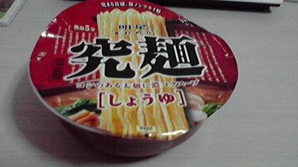 究麺.JPG